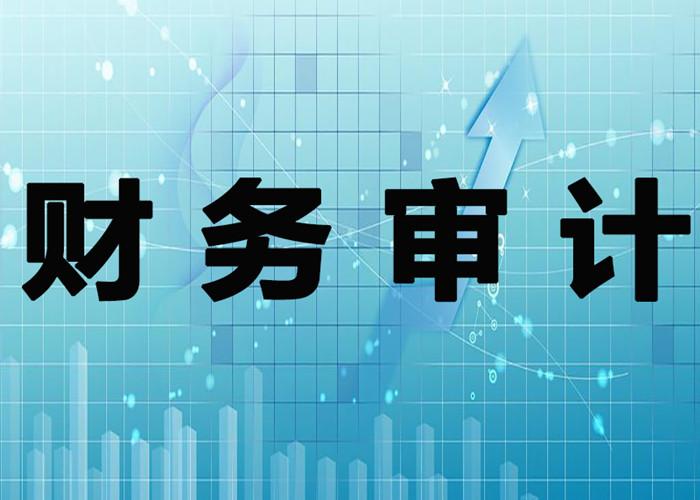 财务审计的报告有什么作用和意义?