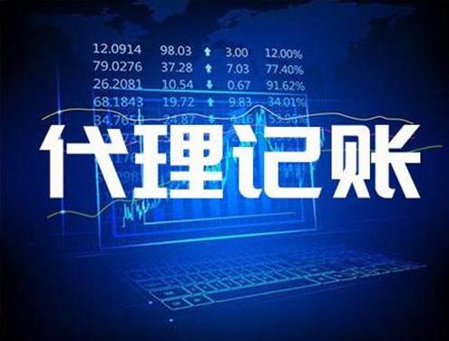 选择正规的东莞代理记账公司看哪些要点?